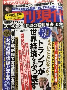 20161114週刊現代表紙
