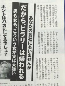 20161114週刊現代掲載記事