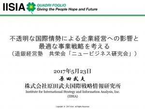 北海道銀行講演