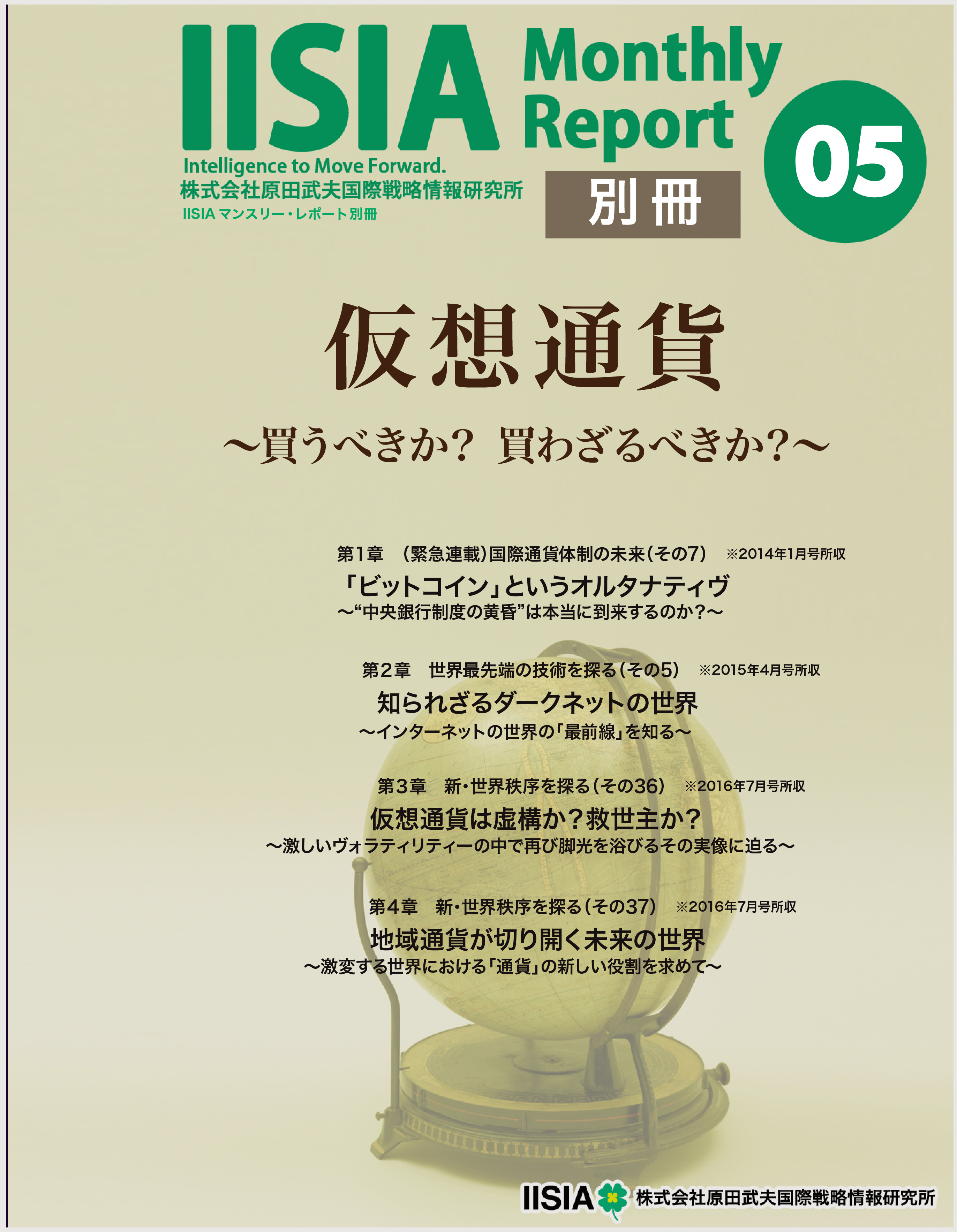 MR表紙vol5