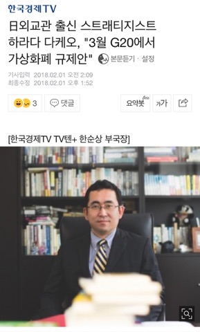 韓国経済TVインタビュー記事写真