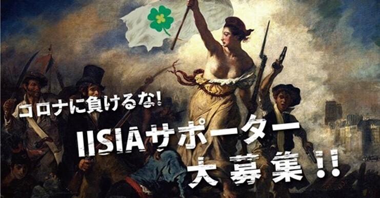 IIISIAサポーター_サムネ画像