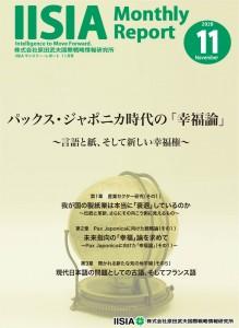 2_MR_202011_表紙