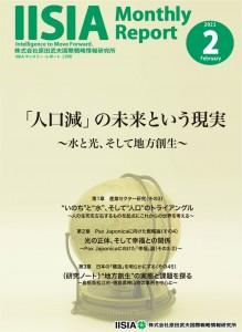 2_MR_202102_表紙