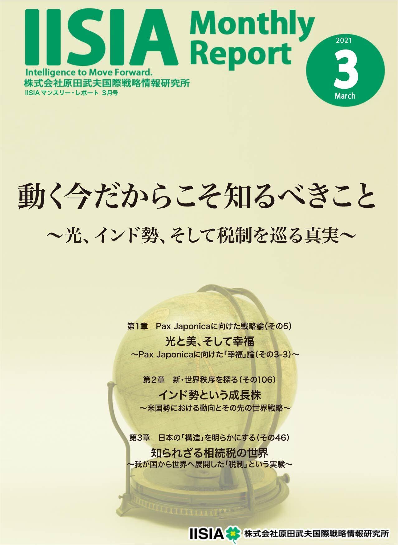 2_MR_202103_表紙